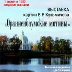 1 апреля в 15.00-открытие выставки картин «Ораниенбаумские мотивы» на Ораниенбаумском проспекте
