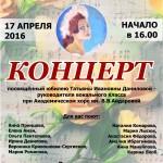 17 апреля в 16.00-концерт «Высокой музыки полет» на Дворцовом проспекте