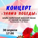 30 апреля в 17.00-концерт «Знамя победы» на ораниенбаумском проспекте