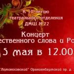 15 мая в 12.00-день семейного отдыха «Литературные встречи» на Ораниенбаумском проспекте