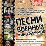 8 мая в 15.00-концерт «Песни военных кинофильмов» на Ораниенбаумском проспекте