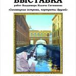 19 июня в 12.00-открытие выставки картин Владимира Ильича Ситникова «Соловецкие острова» на Ораниенбаумском проспекте