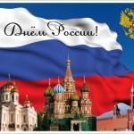 10 июня в 15.00- Праздничные мероприятия, посвященные Дню России на Дворцовом проспекте