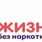 27 июня в 11.00-акция «Нет наркотикам» на Ораниенбаумском проспекте