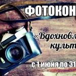 2 сентября 15.00-Открытие фотовыставки