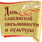 31 мая в 12.00-лекция «Праздник родного слова» на Дворцовом проспекте