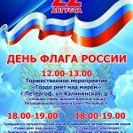 22 августа-День государственного флага России