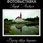 С 22 июля по 22 августа-«Взгляд сквозь видимое»