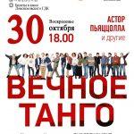 30 октября 18.00 Концерт «Вечное танго» Камерного оркестра «Дивертисмент»