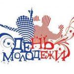 1 июля 12.00-«Молодежи дух непобедим»