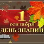 1 сентября 11.00, 13.00-«День знаний»