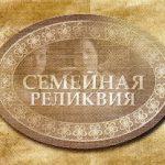 8 июля 11.00 и 12.00-«Семейные реликвии»