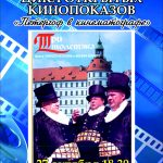27 октября 18.30-кинопоказ «Три толстяка»