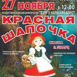27 ноября 12.00 Спектакль «Красная шапочка» на Дворцовом проспекте