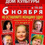 6 ноября 19.00 Спектакль «не оставляйте женщину одну»