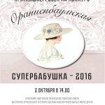 2 октября в 14.00-«Ораниенбаумская супербабушка-2016» на Дворцовом проспекте