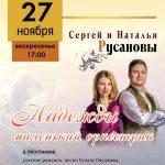 27 ноября 17.00 — Концерт Сергея и Натальи Русановых