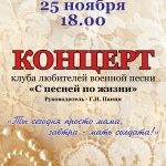 25 ноября 18.00-Концерт «Ты сегодня просто мама, завтра-мать солдата!»