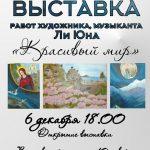6 декабря 18.00-Открытие выставки «Красивый мир»