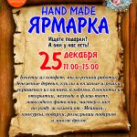 25 декабря 11.00-15.00-Ярмарка подарков ручной работы