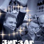 22 декабря 18.30-Кинопоказ «Зигзаг удачи»