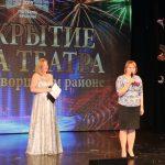 Праздник театрального мастерства и искусства открыл  Год театра в Петродворцовом районе