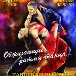 29 марта в 19:00- танцевальный вечер «Обжигающие ритмы танца…»