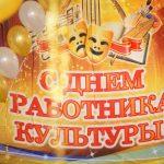 22 марта в 17:00-праздничная программа «Призванье наше — радостью делиться и званьем культработника гордиться»