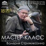 18 марта в 18.00-мастер-класс по фотографии от Валерия Стрижикозина