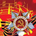 7 мая в 18:00-концерт «Поклонимся великим тем годам»