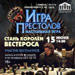 15 июня в 14.00-«Игра престолов»