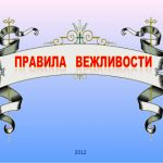 19 июня в 15.30-«Правила вежливости»
