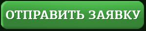 Это изображение имеет пустой атрибут alt; его имя файла - btn-zayavka.png