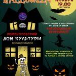 1 ноября в 19.00-танцевальный вечер «Бал на Хэллоуин»