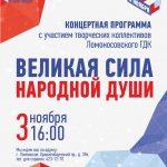 3 ноября в 16.00-концерт «Великая сила народной души»