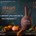 17 февраля в 16.00-лекция «О чем может рассказать натюрморт?»