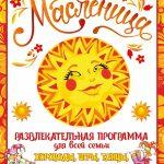 29 февраля в 15.00- развлекательная программа, посвященная встрече Масленицы