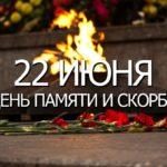 22 июня — День памяти и скорби…