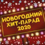 Хит-парад достижений 2020 года от Снегурочки