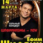 14 марта 2021 года в 19.00  Ефим Шифрин с программой «Шифринизмы-new».
