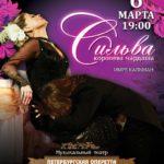 6 марта 19.00 — Оперетта «Сильва»