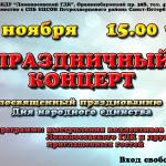3 ноября в 15.00 Концерт, посвященный Дню народного единства