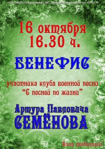 Бенефис Семенова