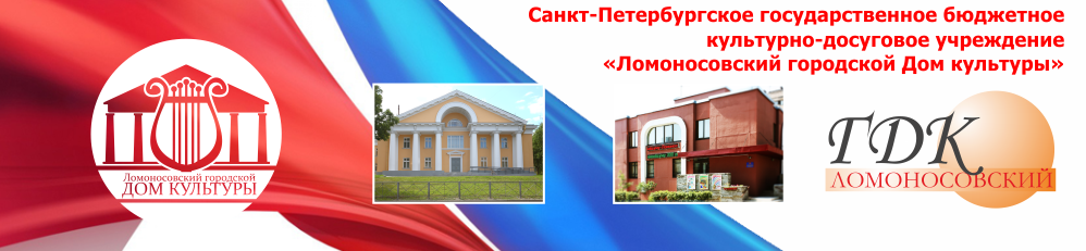 """СПб ГБКДУ """"Ломоносовский городской Дом культуры"""""""