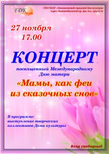 Концерт ко Дню матери 2015