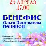 23 апреля в 17.00-Бенефис О.В.Паниной на Ораниенбаумском проспекте