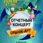 19 мая в 17.00-фестиваль творчества «Оранж-арт» на Дворцовом проспекте