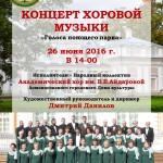 26 июня в 14.00-концерт хоровой музыки «Голоса поющего парка»