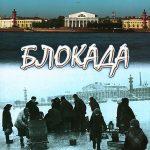 8 сентября 15.00-«Блокадная хроника»