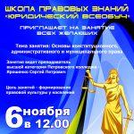 6 ноября 12.00-Лекция «Основы конституционного, административного и муниципального права